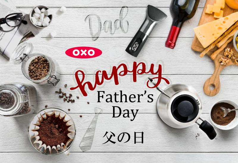 父の日におすすめの、OXOのギフト