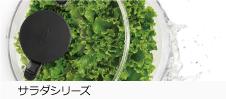 OXO サラダシリーズ