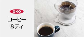 OXO コーヒー&ティー