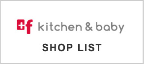 +F kitche&baby SHOP LIST
