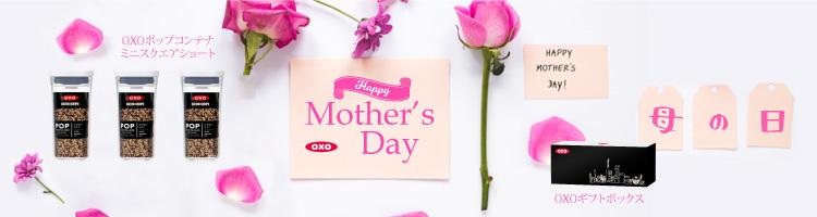 母の日におすすめの、OXOのギフト