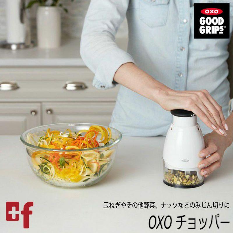 玉ねぎやにんにくなど野菜のにおいが手につかない 飛び散らない 食洗機対応のおすすめみじん切り器 みじん切りカッター OXOチョッパー