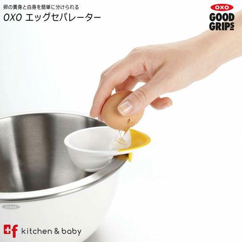 おしゃれで機能的なoxoのおすすめエッグセパレーター