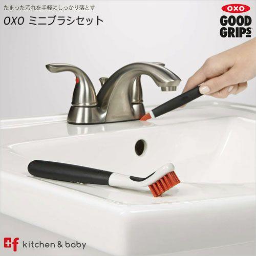 水回りのお掃除に便利な大小のお掃除ブラシ