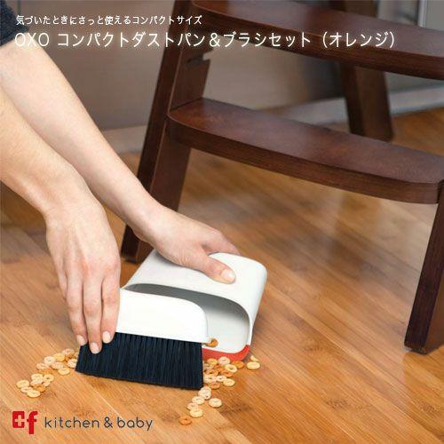 おしゃれなoxoのほうき ちりとり セット はコンパクトで卓上におすすめ。