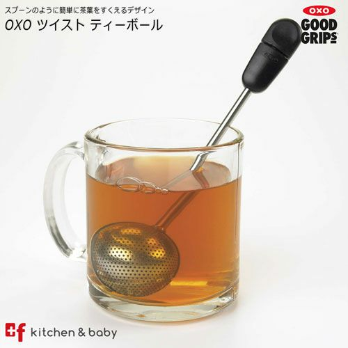 oxoのおしゃれで機能的な紅茶の茶漉ボール ストレーナー