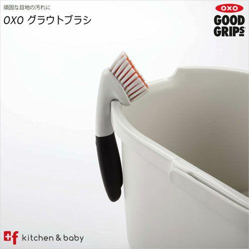 玄関 タイル フローリング お風呂 トイレ キッチンの目地のお掃除にoxoのおしゃれなグラウトブラシ