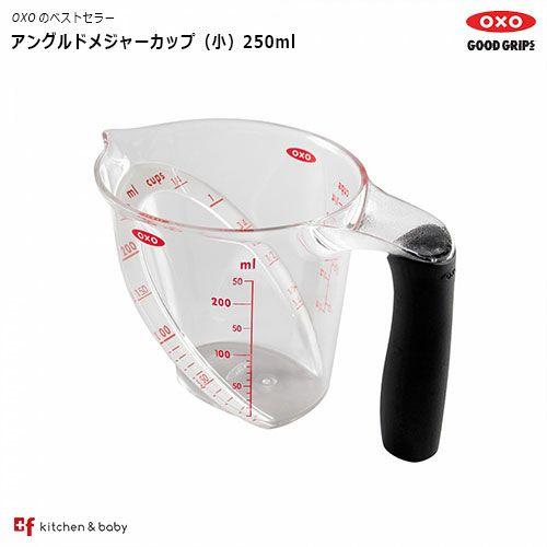 容量250ml 上から目盛りが読めるおしゃれな耐熱計量カップ