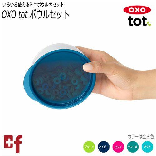 赤ちゃんの離乳食スタートはこれできまり!oxo tot ボウルセット