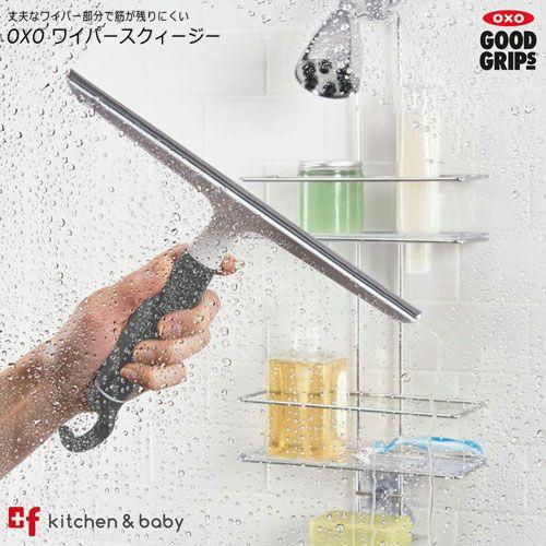 おしゃれで機能的なオクソーの水切り ワイパー スクイージー