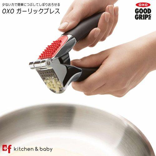 オクソーの握りやすいニンニク潰し器 おしゃれなoxoのガーリックプレスはおすすめです