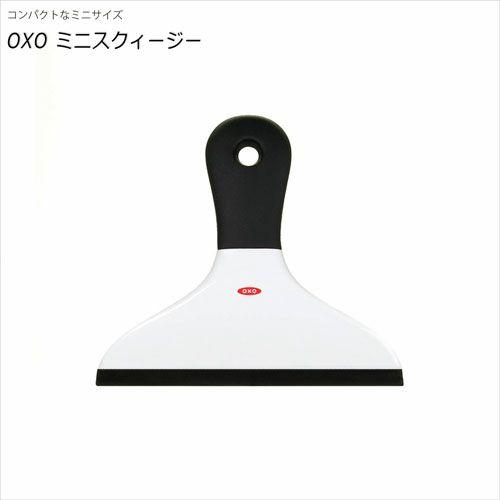 お風呂掃除におすすめ oxoの水切りワイパー