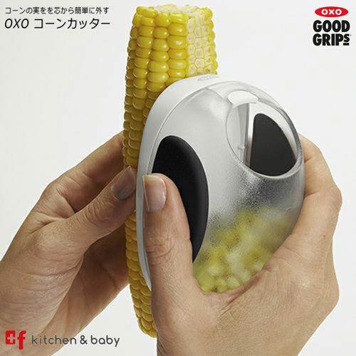 コーンの実を芯から簡単に外すオクソーのコーンカッター