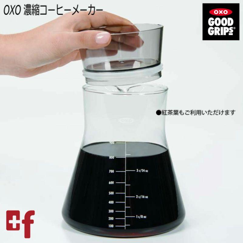 コーヒー好きのためのoxo濃縮コーヒーメーカー