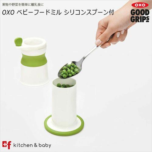 oxoのおしゃれでかわいい離乳食用裏ごし器