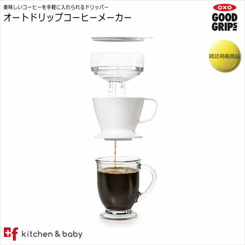 本格的なコーヒーが手間なく簡単に入れられるオクソーのオートドリップコーヒーメーカー