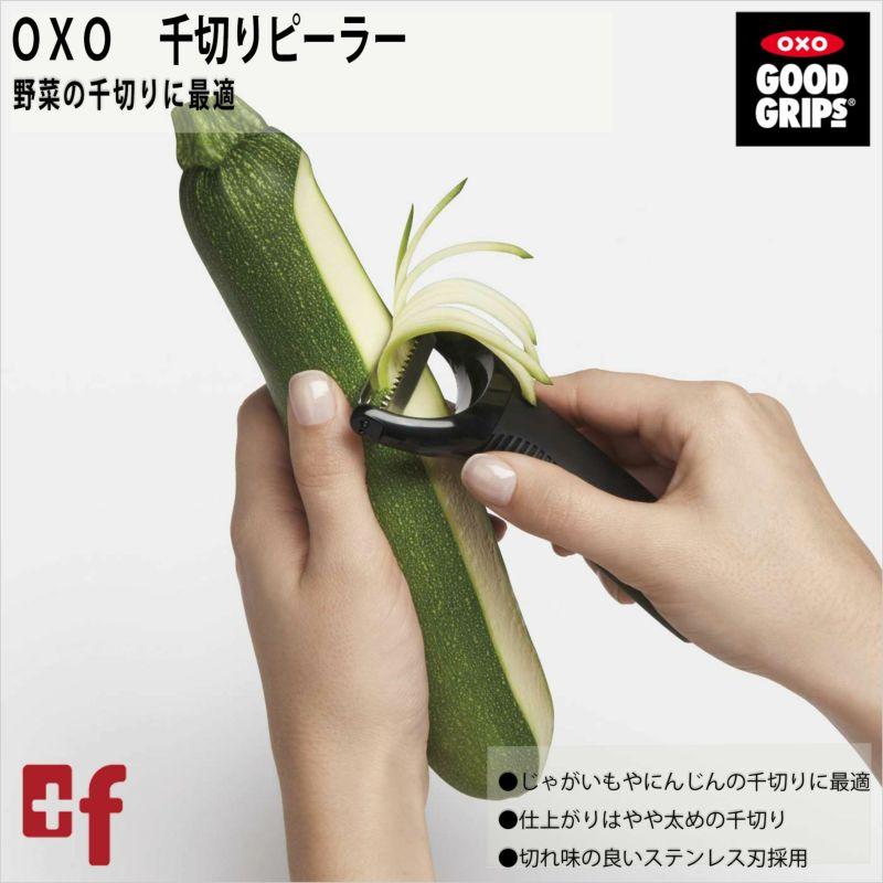 野菜の千切りに最適なoxoの千切りピーラー