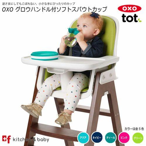OXO tot グロウ・ハンドル付ソフトスパウトカップ