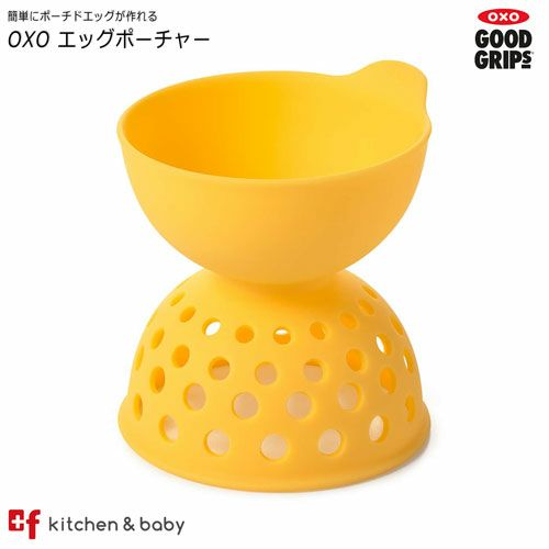 ポーチドエッグ 落とし卵 が簡単に作れるoxoのおしゃれで機能的なエッグポーチャー
