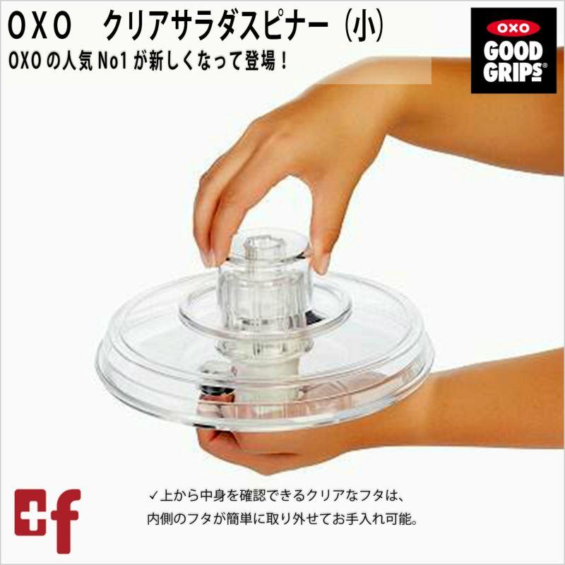 OXOの人気No1サラダスピナーの小サイズ。 1人暮らし~2、3人にピッタリ。
