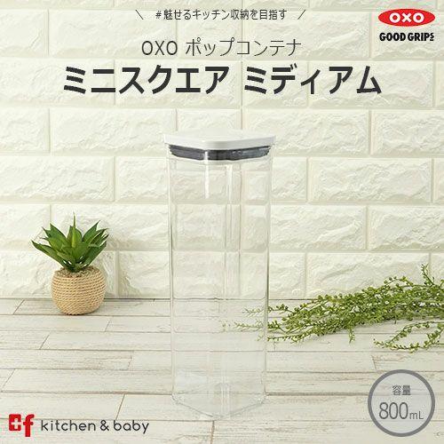 oxo11234100ポップコンテナミニスクエアミディアム