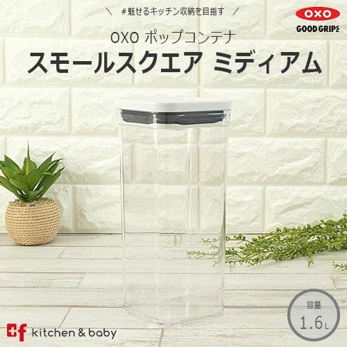 oxo11233900ポップコンテナスモールスクエアミディアム