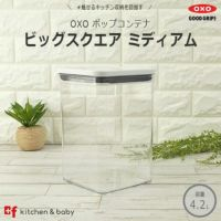 oxo11233500ポップコンテナビックスクエアミディアム