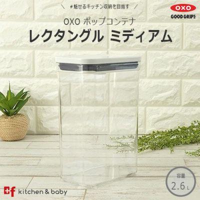oxo11234500ポップコンテナレクタングルミディアム
