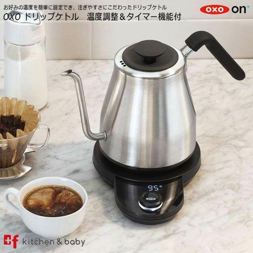 コーヒーに最適の温度のお湯が沸かせるオクソーのドリップケトル
