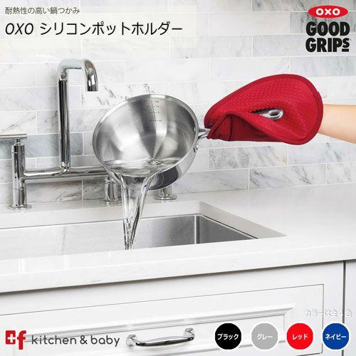 おしゃれなシリコン製の鍋つかみはoxo 鍋敷きにもできて機能的