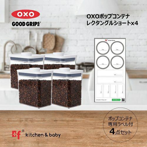 oxoポップコンテナレクタングルショート4個・コーヒースクープ3個セット