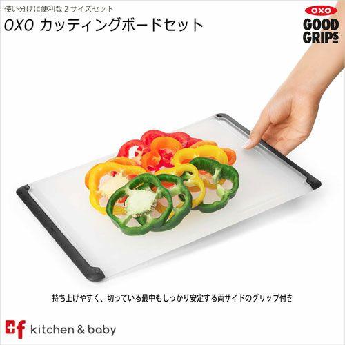 OXOのカッティングボードはおしゃれなまな板セット
