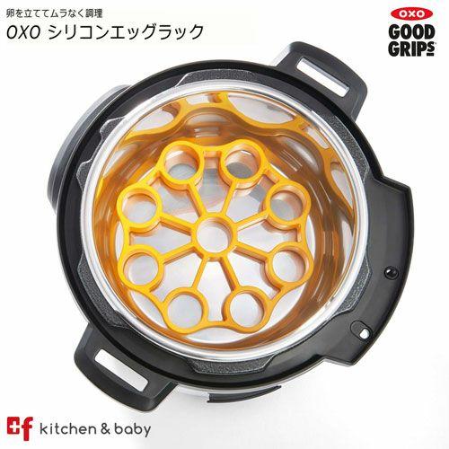 ゆで卵を圧力鍋で大量調理 oxoのシリコンエッグラック まとめて作れて時短