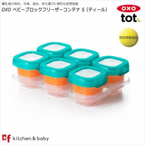 離乳食 冷凍ほうれん草 ペースト おかゆ かぼちゃ 冷凍保存 オクソーお離乳食保存用タッパー