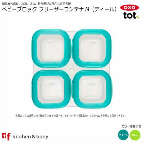 離乳食の持ち運びに便利なオクソーの保存容器 冷凍もできる
