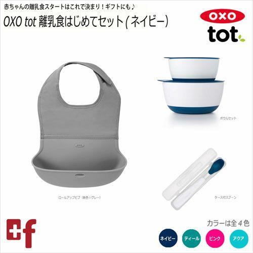 赤ちゃんの離乳食スタートにoxo totのボウル フィーディングスプーン スタイセット