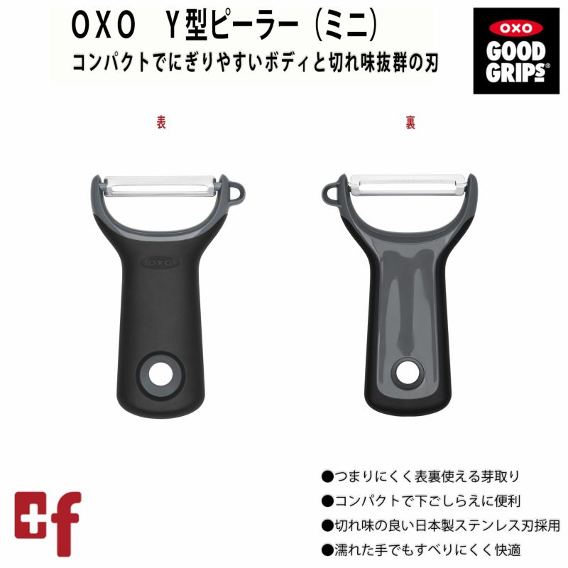 おしゃれで機能的OXOのY型ピーラーミニ