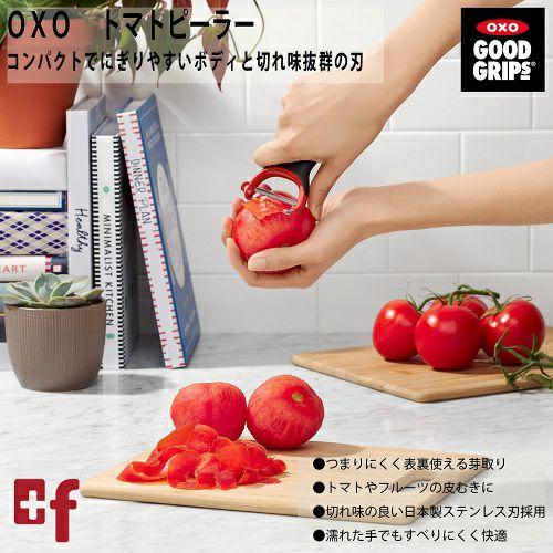 おしゃれで機能的OXOのトマトピーラー