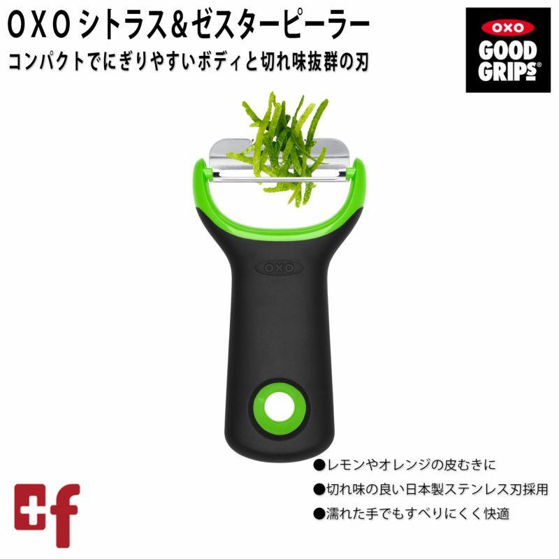 おしゃれで機能的OXOのシトラスピーラー