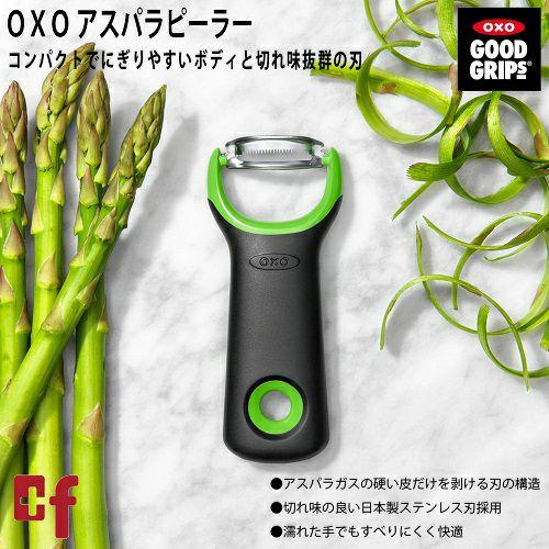 おしゃれで機能的OXOのアスパラガスピーラー