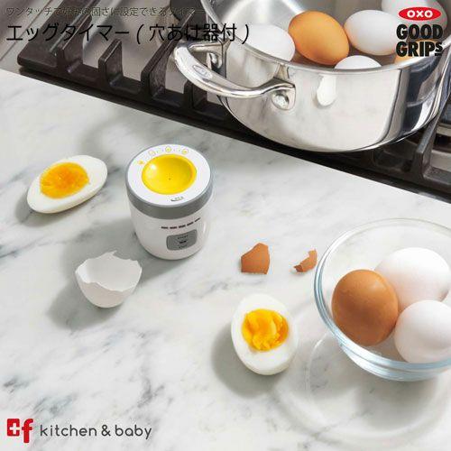 好みの固さのゆで卵が簡単に作れるoxoのおしゃれなエッグタイマー ゆで卵 固茹で 半熟 簡単にむける もうゆで卵の時間を気にしない!