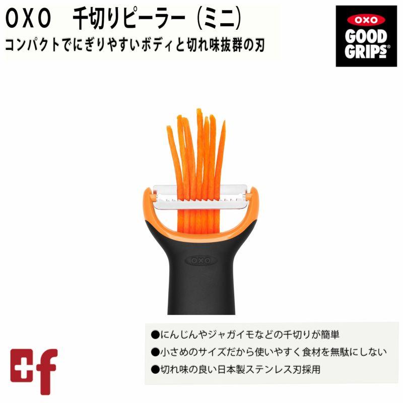 おしゃれで機能的 OXOのピーラー