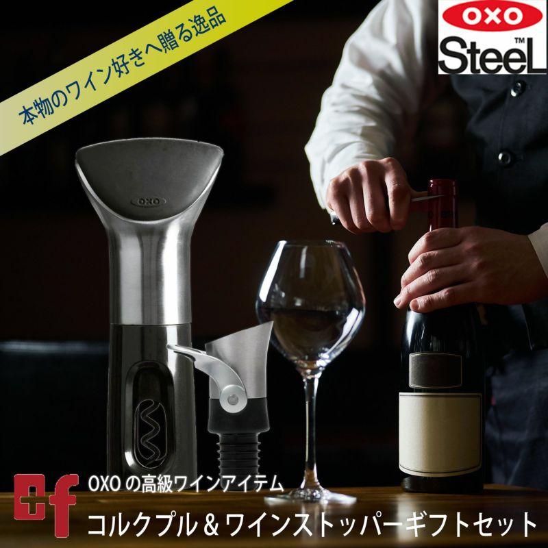 ワイン好きに贈るギフト OXOの高級ワイングッズ