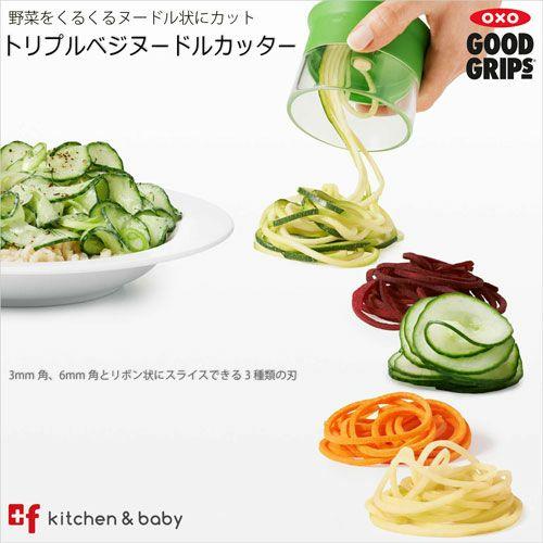 野菜のビタミンたっぷり摂れるoxoのおしゃれなベジヌードルカッター ガラスコンテナのセット