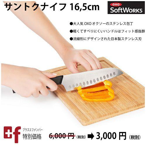 おしゃれで機能的なオクソーの包丁 ナイフ まな板 セット 新生活 ギフト