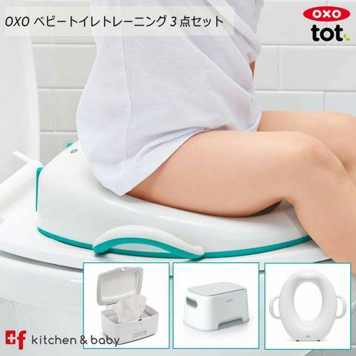 赤ちゃんのトイレトレーニング3点セット