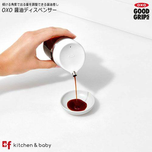 おしゃれで機能的なオクソーの醤油ディスペンサー 醤油さし