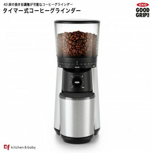 おしゃれで機能的なオクソーの 電動 コーヒーミル