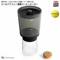 おしゃれで機能的なオクソーのアイスコーヒーメーカー 濃縮コーヒー