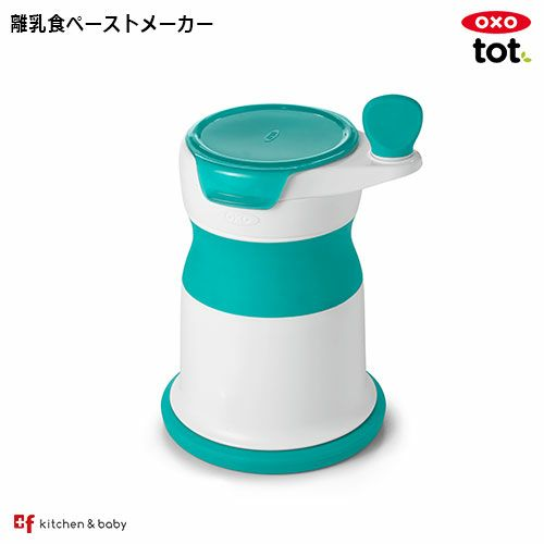 おしゃれで機能的なオクソーtotの離乳食すりつぶし器 ミル